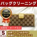 バッグクリーニング【高級ブランド品コース】Sサイズ(〜15cm)