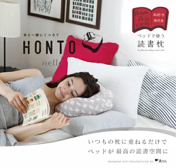 HONTOセット 西濃地方 ニット [ 読書枕 読書専用枕