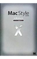 【中古】Mac Style入門ガイド / 小原裕太