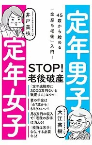 【中古】【全品10倍!4/18限定】定年男子定年女子 / 大江英樹