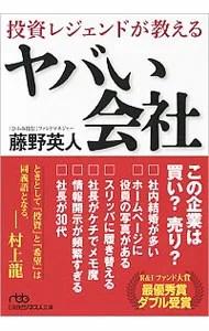 【中古】投資レジェンドが教えるヤバい会社 / 藤野英人