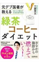 【中古】【全品5倍!1/20限定】緑茶コーヒーダイエット / 工藤孝文