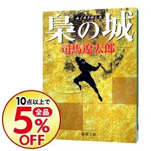 【中古】【全品10倍!5/5限定】梟の城 / 司馬遼太郎