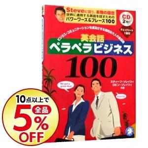 【中古】英会話ペラペラビジネス100 【CD2枚・チェックシート付】/ スティー