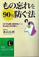 【中古】もの忘れを90%防ぐ法 / 米山公啓
