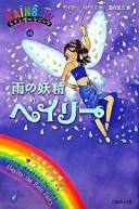 【中古】雨の妖精ヘイリー / デイジー・メドウズ