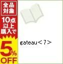 【中古】gateau 7/ アンソロジー