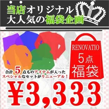 福袋 メンズ 5点コーディネートセット メンズ 福袋 ★ メンズアイテム5点が入った3333円のRENOVATIO福袋です。トップスやパンツが合計5点入ったメンズ福袋です。⇒BOX-008