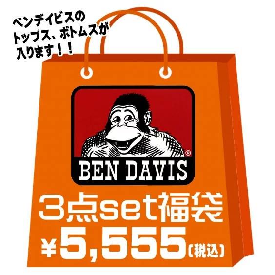ben davis 福袋 3点セット ベンデイビス メンズ 福袋 ★ ベンデイビス ファン必見。当店オリジナルのBENDAVIS福袋。トップス2点、ボトムス1点が入った3点セット福袋になります。BEN-500