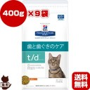 プリスクリプション ダイエット 猫用 t/d ドライ 400g×9袋 日本ヒルズ ▼b ペット フード キャット 猫 療法食 送料無料