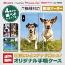 手帳型 スマホケース 全機種対応 写真 オリジナル オーダーメイド iPhone 12 pro max mini iph……