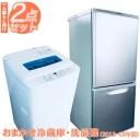 【中古】 家電 セット 2点 冷蔵庫 洗濯機【2012年〜2015年製】 一人暮らし 新生活 激安 お得 まとめ買い