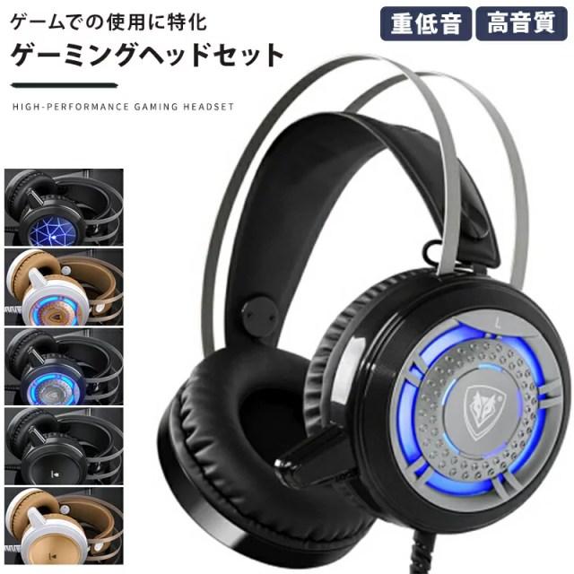 ゲーミングヘッドセット ヘッドセット ヘッドホン PS4 スイッチ ゲーム ヘッドフォン ゲーミング FPS マイク LED 高音質