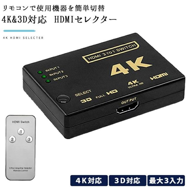 hdmi 分配器 HDMI切替器 分配器 スイッチ 3入力1出力 HDMIセレクター 4k対応 3D映像 フルHD対応 USB給電ケーブル付 リモコン付き
