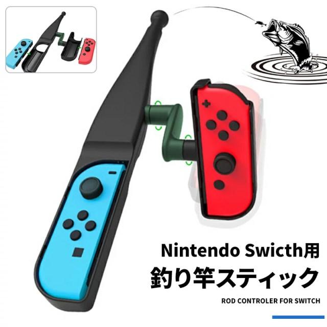 釣り竿 釣りスピリッツ Switch Nintendo 釣竿 対応 ジョイコン コントローラー 任天堂スイッチ スイッチ JOY-CON用 ロッド フィッシング