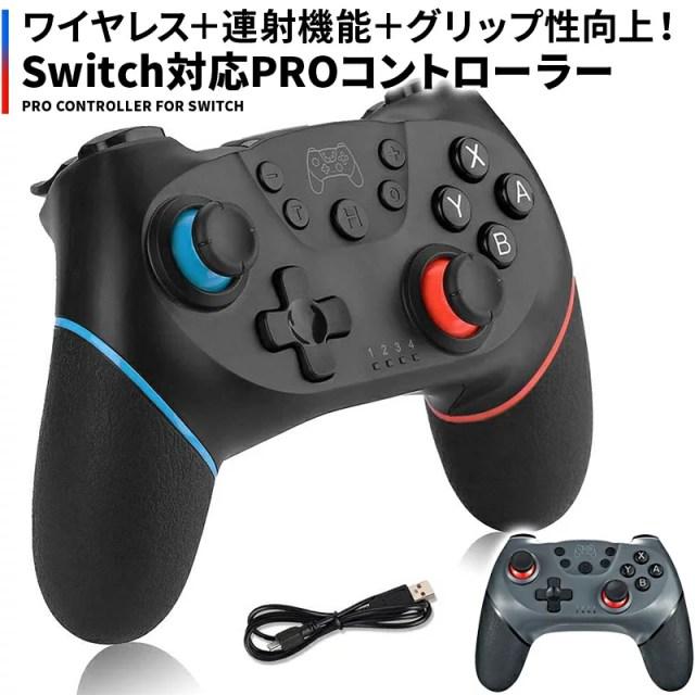 Switch pro コントローラー ワイヤレス プロコン スイッチ 無線 連射 Nintendo proコントローラー ジャイロセンサー TURBO機能 HD振動 Bluetooth ゲームパッド