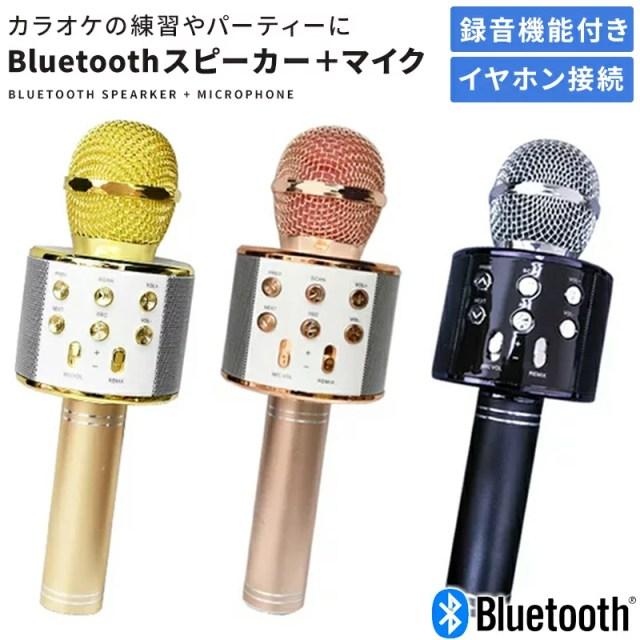 カラオケ マイク ワイヤレス カラオケ マイク スピーカー付きカラオケマイク 家庭用 Bluetooth スピーカー youtube 音楽