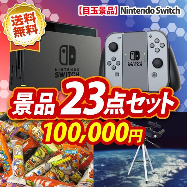 23点セット Nintendo Switch ウルトラクリア望遠鏡 イベント 景品 二次会 景品 新年会・忘年会 景品 ビンゴ 景品 結婚式 景品 人気 景品 特大パネル 目録 あす楽