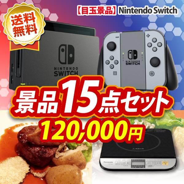 二次会 景品 15点セット《Nintendo Switch 選べる!国産和牛ギフト》イベント 景品 二次会 景品 忘年会 景品 新年会 景品 特大パネル 目録 人気景品多数 送料無料