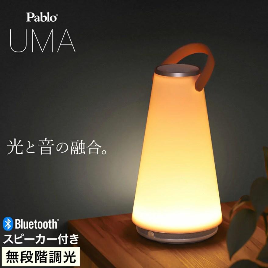 ウーマ ポータブルスピーカー LEDライト 調光 高音質 充電式 コードレス Bluetooth l