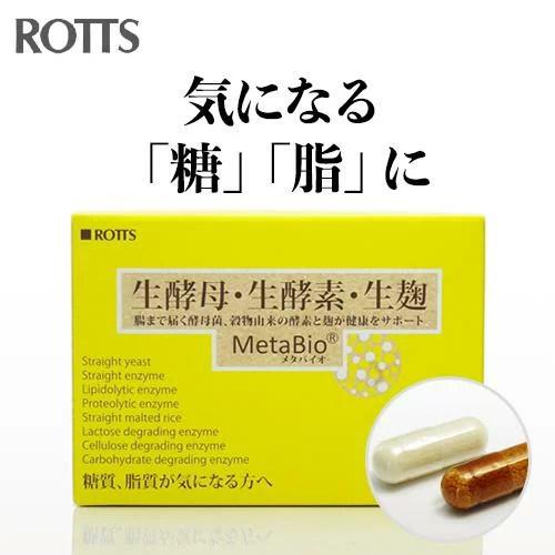 生酵母 生酵素 生麹サプリでダイエット! メタバイオ Metabio (30包 約1ヵ月分) 酵母菌 酵素 麹 ダイエッ