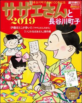 サザエさんと長谷川町子 2019