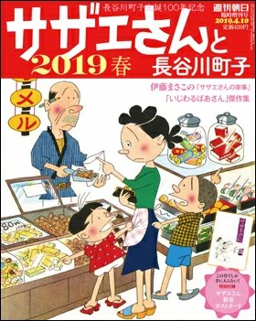 サザエさんと長谷川町子 2019春