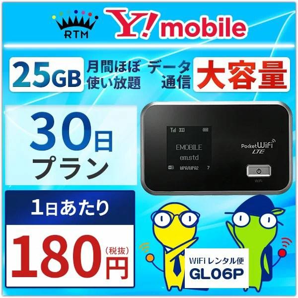 【即日発送】WiFi レンタル 30日 プラン「 ワイモバイ