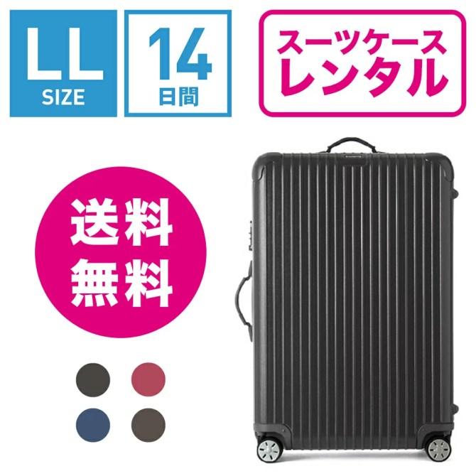 スーツケース レンタル 送料無料 TSA