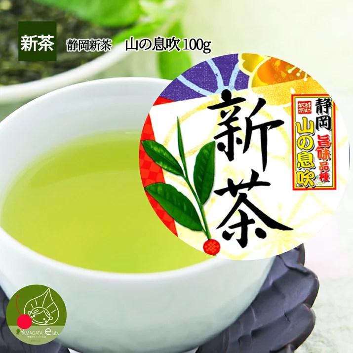 新茶2020 静岡 新茶 山の息吹 100g 静岡旨味品種!