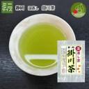 ワンコイン 送料無料 煎茶 静岡県 深蒸し茶 掛川茶 25gお試し 煎茶 500円シリーズ にもオススメ 詰め合わせにもオススメです