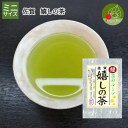 ワンコイン 送料無料 煎茶 佐賀県産 釜炒り緑茶 嬉野茶 25gお試し 煎茶 500円シリーズ にもオススメ 詰め合わせにもオススメです