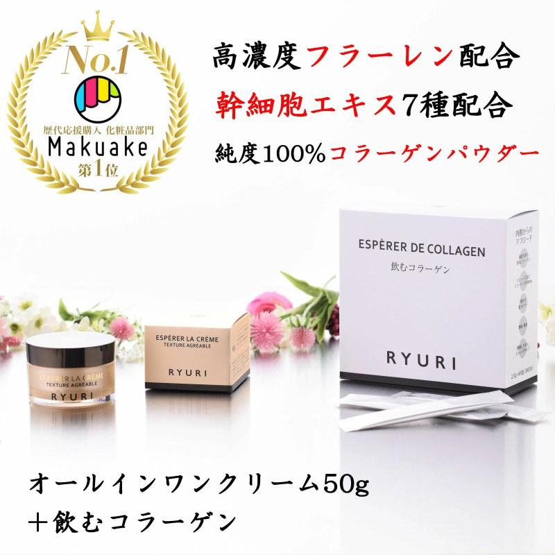 【5000円OFFクーポンあり】 RYURI オールインワンジェル 50g×1個 + 飲むコラーゲン