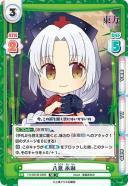 【中古】八意永琳【SR】【TH・001B-049S】/TH