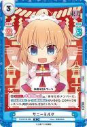 【中古】サニーミルク【R】【TH・001B-086】/TH