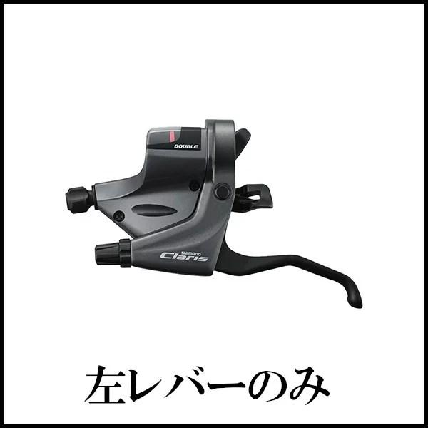 シマノ CLARIS ST-RS200 左レバーのみ 2S 4フィンガー