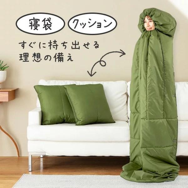 【LINEでクーポン】 SONAENO クッション型多機能寝袋【防災 寝袋 洗える 防災グッズ 緊急