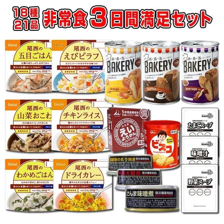 【予約販売:5月13日入荷予定】非常食セット 5年保存 3日分18種類21品セッ