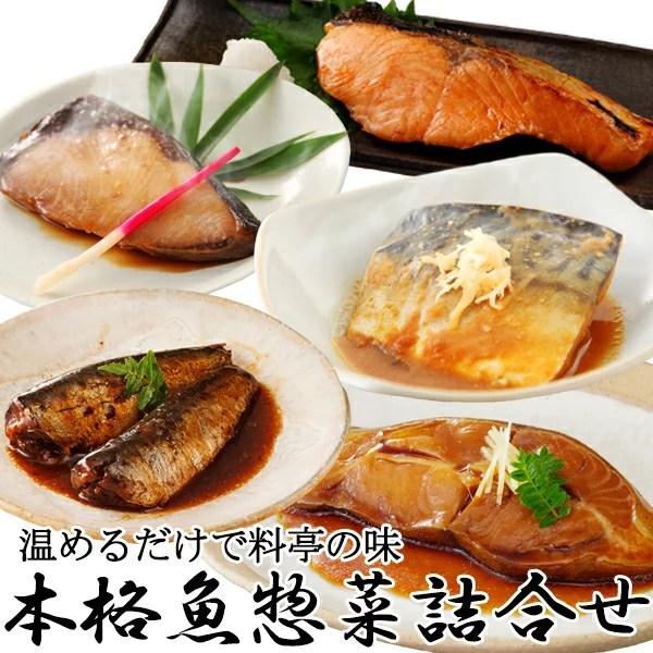 本格魚惣菜詰合せ≪煮魚・焼魚 合計10食入≫[ 敬老の日 一