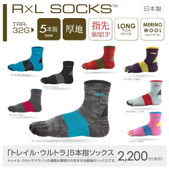 ★つま先強化版★【送料無料】R×L SOCKS TRR-32