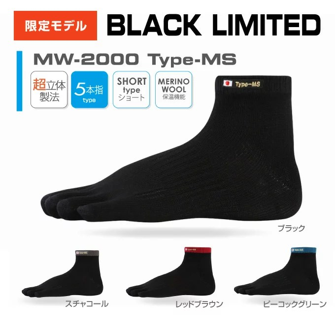 【送料無料】R×L SOCKS MW-2000 Type-M