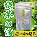 2018年 静岡 川根 久野脇産 茶葉 微粉末緑茶 「緑茶の滴」 50g (約125杯分) 粉末 川根茶 緑茶 静岡茶 日本茶