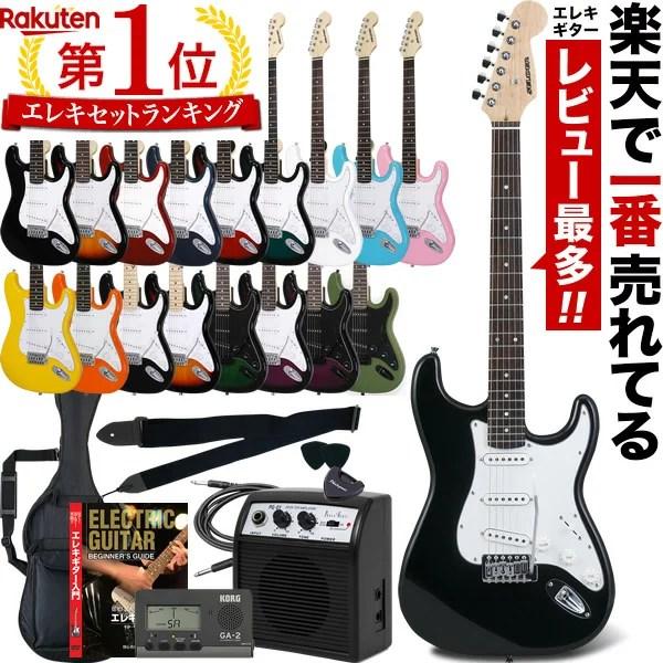 【クーポンで7%オフ!4月26日9時59分まで】エレキギター