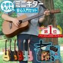 ミニギター コンパクト アコースティックギター S.Yairi YM-02 安心入門セット 初心者セット【欠品・予約カラーは4月上旬頃入荷予定】【子供用 子供 キッズ ヤイリ YM02 YM2 ギター プレゼントにも最適】