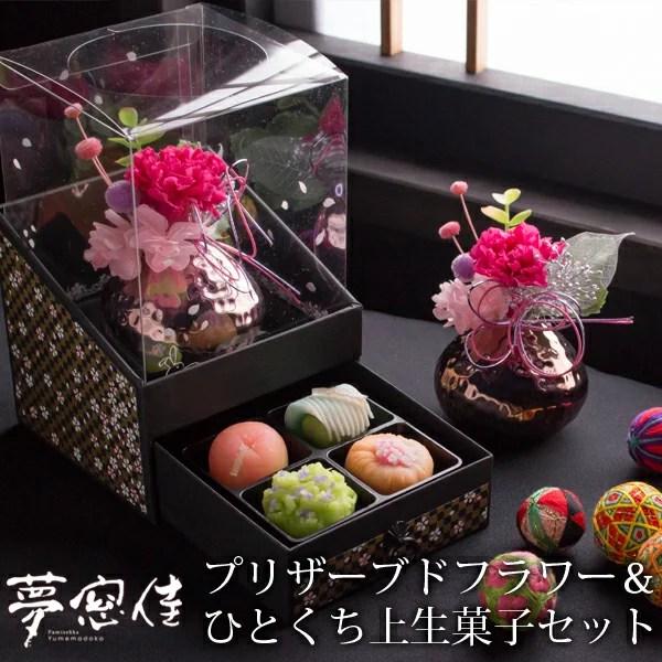 母の日 プレゼント ギフト 花 スイーツ 和菓子 2021『和風 プリザーブドフラワー (カーネーシ