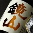 鏡山 純米酒 1800ml