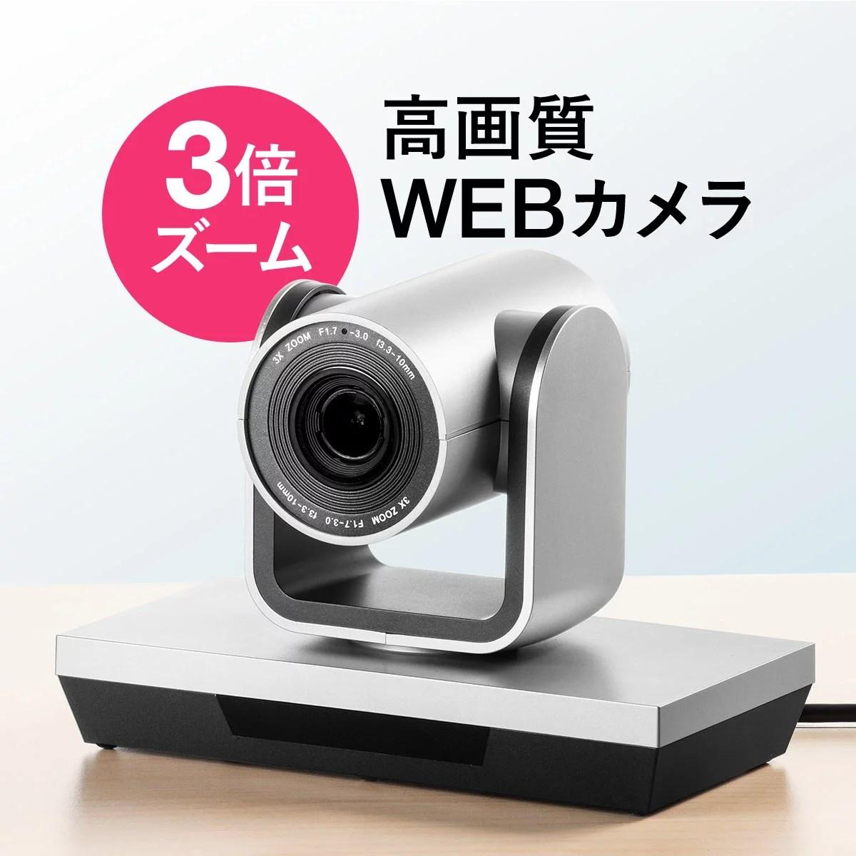 WEBカメラ USBカメラ 広角 高画質 3倍ズーム対応 WEB会議向け パン・チルト対応 フルHD 210万画素 CMOSセンサー リモコン付き 接続するだけ 簡単 Zoom対応 Skype対応