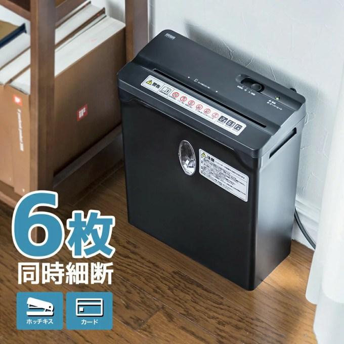 シュレッダー 家庭用 電動 ブラック A4 6枚細断 ホッチキス対応・カード対応 クロスカット コン
