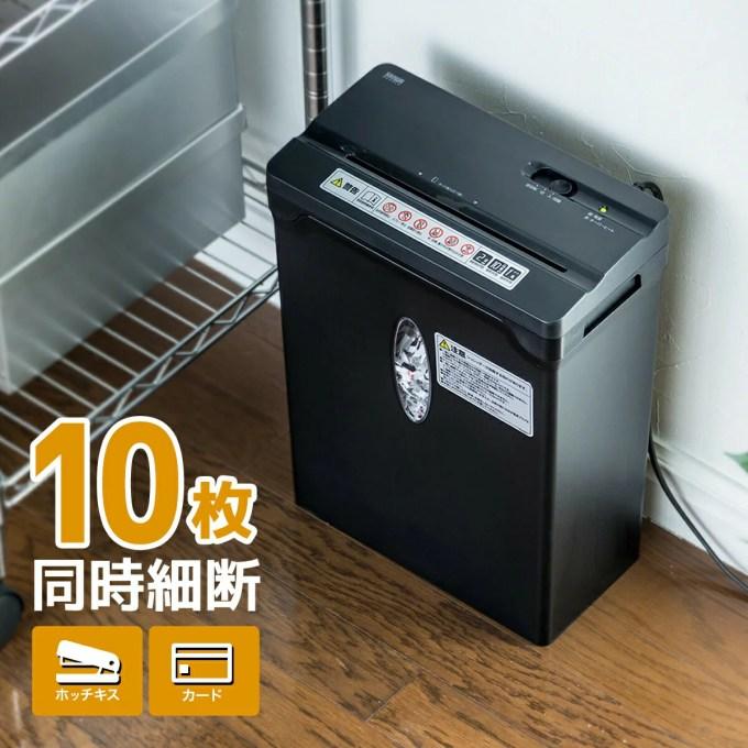 シュレッダー 家庭用 電動 ブラック A4 10枚細断 ホッチキス対応・カード対応 クロスカット コ