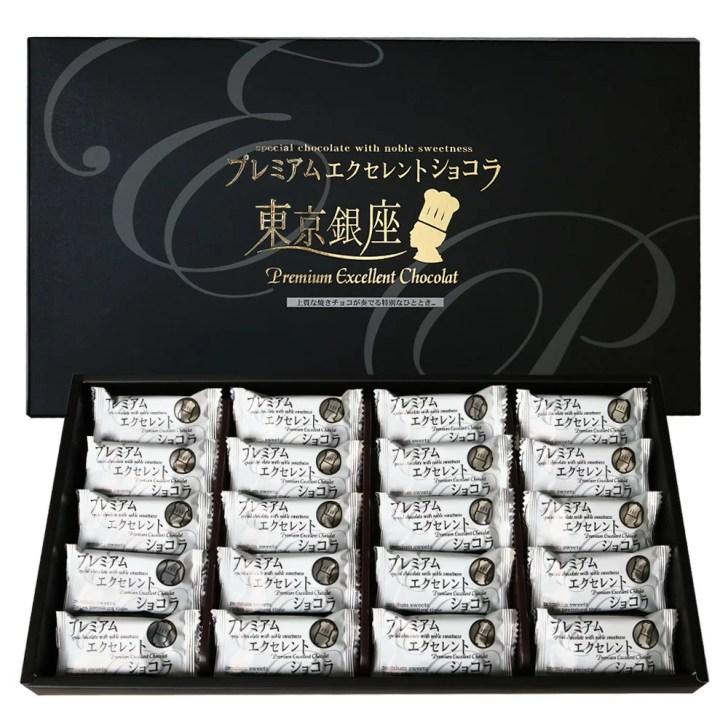 [5400円以上で送料無料] 東京土産 | 銀座プレミアムエクセレントショコラ 20個入り【105713】